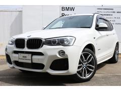 BMW X3xDrive 20d Mスポーツ  全国2年無償保証