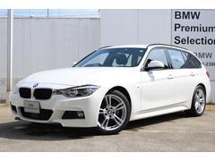 BMW320dツーリング Mスポーツ 全国2年無償保証