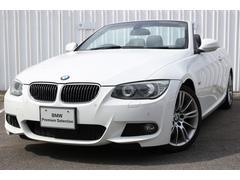 BMW335iカブリオレ Mスポーツパッケージ 全国1年無償保証