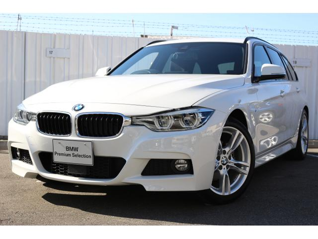 BMW 3シリーズ 320iツーリング Mスポーツ 全国2年無償保...