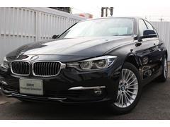 BMW318i ラグジュアリー弊社展示車輛 全国2年無料保証
