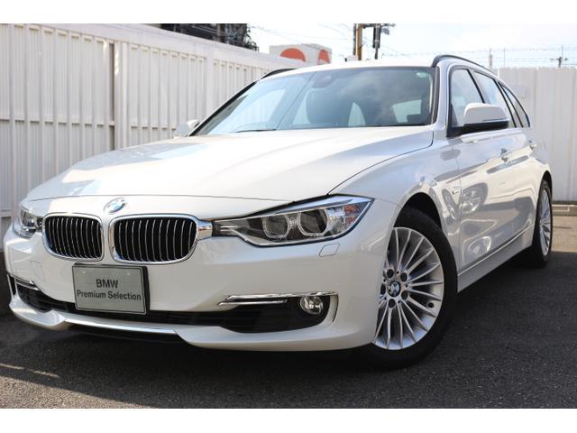 BMW 320iツーリング ラグジュアリー 全国2年無償保証
