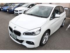 BMW218iアクティブツアラー Mスポーツ 全国2年無料保証