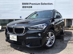 BMW X1sDrive 18i Mスポーツ 全国2年保証 Rフィルム