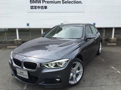 BMW320i Mスポーツ 全国2年保証 ACC LED 新ナビ