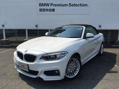 BMW220iカブリオレ Mスポーツ 全国2年保証 赤レザ−