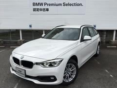 BMW318iツーリング 全国2年保証 新ナビ ETC LED