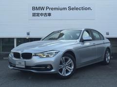 BMW318iスポーツ 全国2年保証 LED 新ナビ ETC