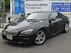BMW650iクーペ MスポーツLCIコンフォートPナッパレザー