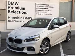 BMW225xeアイパフォーマンスAツアラーMスポーツ1オーナー
