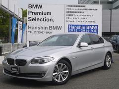 BMW523dブルーパフォーマンスハイラインパッケージ認定保証TV