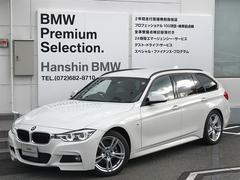 BMW320dツーリング MスポーツワンオーナーACCLEDライト