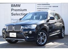 BMW X3xDrive 20d Xライン 弊社デモカー