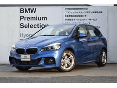 BMW218dアクティブツアラー Mスポーツ コンフォートP