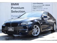 BMW523d Mスポーツ ワンオーナー