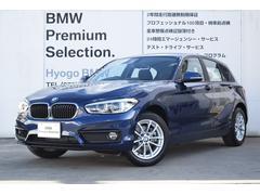 BMW118i プラスパッケージ コンフォートパッケージ