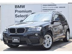 BMW X3xDrive 20d Mスポーツ バックカメラ 18AW