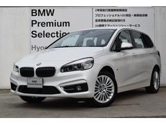 BMW218dグランツアラー ラグジュアリー アドバンスセーフティ