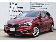 BMW218dアクティブツアラー ラグジュアリー コンフォートP