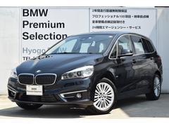 BMW218dグランツアラー ラグジュアリー ACC コンフォP
