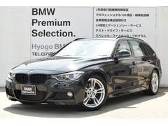 BMW320iツーリング Mスポーツ インテリジェントセーフティ