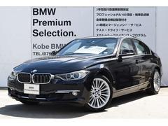 BMW320iラグジュアリー インディヴィジュアル内装 ACC