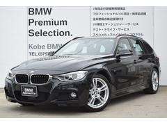 BMW320iツーリング Mスポーツ ACC