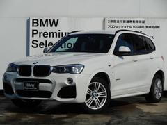 BMW X3xDrive 20d Mスポーツ ブラックレザー 電動ハッチ