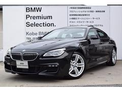 BMW640iグランクーペ Mスポーツ サンルーフ LCIモデル