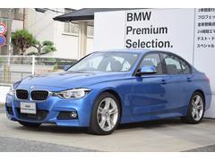 BMW330e Mスポーツ ACC ヘッドアップD 全周囲カメラ