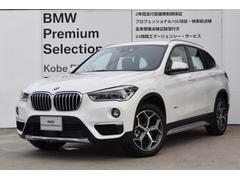 BMW X1sDrive 18i xライン ACC HUD コンフォート