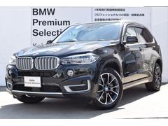 BMW X5xDrive 40e xライン PHEV セレクトP SR