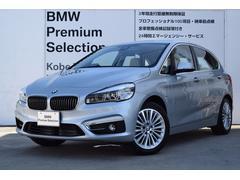 BMW225xeアクティブツアラー ラグジュアリー ACC HUD