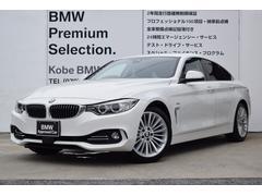 BMW420iグランクーペ ラグジュアリー ACC