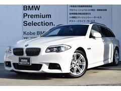 BMW523iツーリング Mスポーツ ブラックレザー サンルーフ
