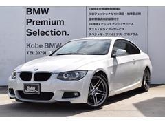 BMW320i Mスポーツ Mパフォーマンス19AW バックカメラ