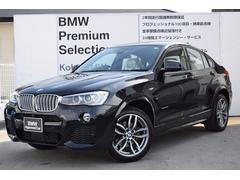 BMW X4xDrive 28i Mスポーツ サンルーフ ホワイトレザー