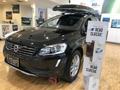 ボルボ XC60D4 クラシック 2017年モデル 未使用車