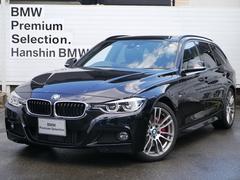 BMW330iツーリングMスポーツ252PSサンルーフ1オナ地デジ