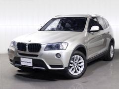 BMW X3xDrive 20i ハイラインDTVハバナ革HDDオートT