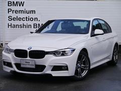 BMW320d Mスポーツ100周年記念限定専用革調シートLED