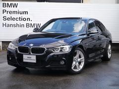 BMW320iMスポーツ新型エンジンLEDライトレーンデパーチャー