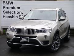 BMW X3xDrive 20d Xライン