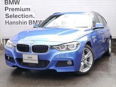BMW320iツーリング MスポーツLED後期EGACC認定中古車