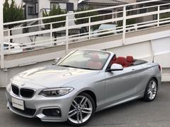 BMW220iカブリオレMスポーツ 赤革OP18AWPサポ認定保証