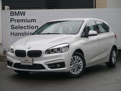 BMW218dアクティブツアララグジュアリーPサポートコンフォート