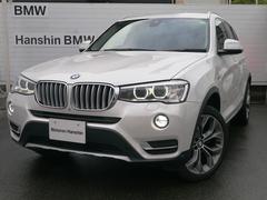 BMW X3xDrive 20d XラインデビューPKG茶革19AW