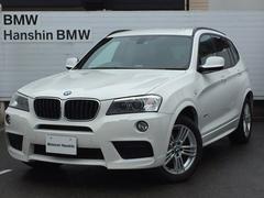BMW X3xDrive 20d MスポーツP認定中古車1オーナー地デジ