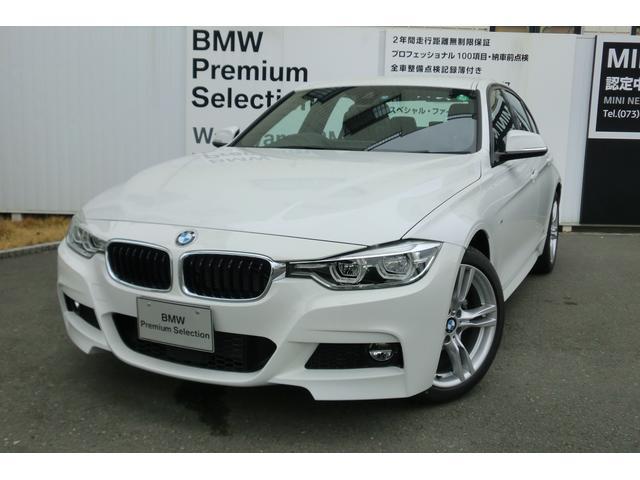 BMW 3シリーズ 320D NEWiドライブ 後期モデル NEW...