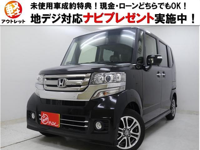 ホンダ N BOXカスタム G・Lパッケージ ナビプレ特典付電動ド...